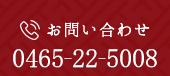 お問い合わせ 0465-22-5008