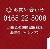 お問い合わせ 0465-22-5008 小田原の韓国家庭料理
